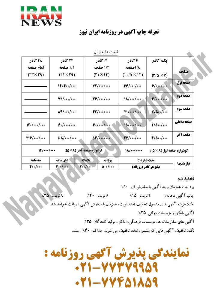 ایران نیوز