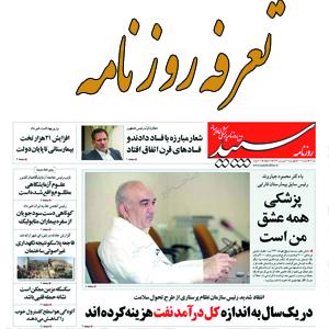 روزنامه سپید
