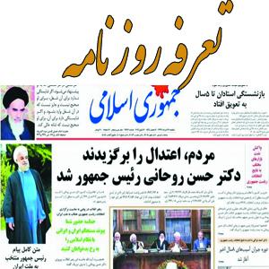 روزنامه جمهوری